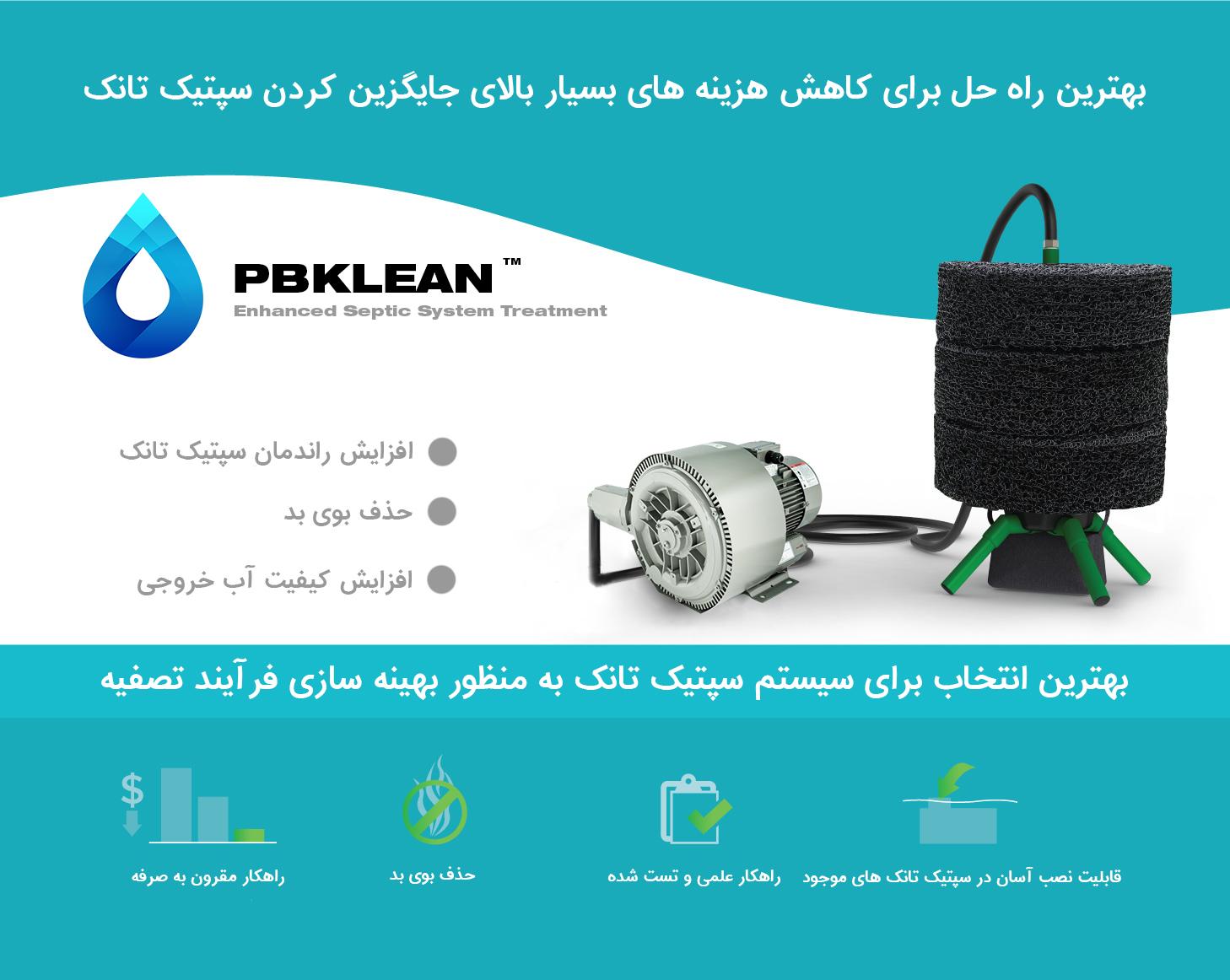 سیستم تزریق هوا و اوزون PBKLEAN